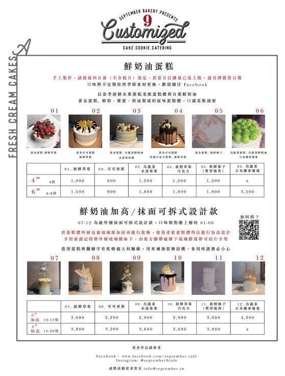 2020-Cake-Menu冬-01
