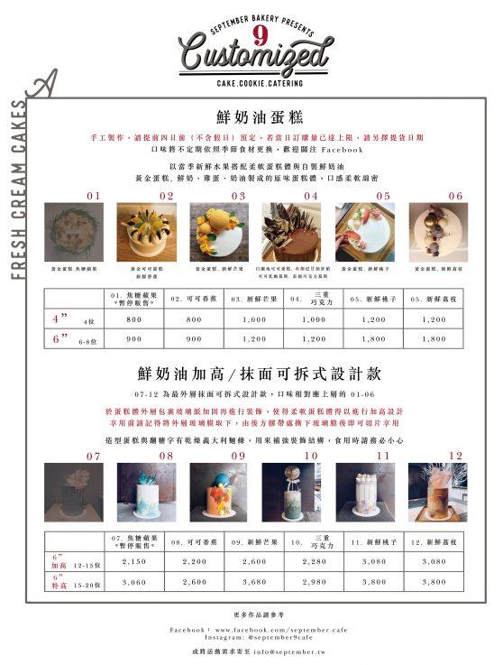 2020-Cake-Menu-夏-01