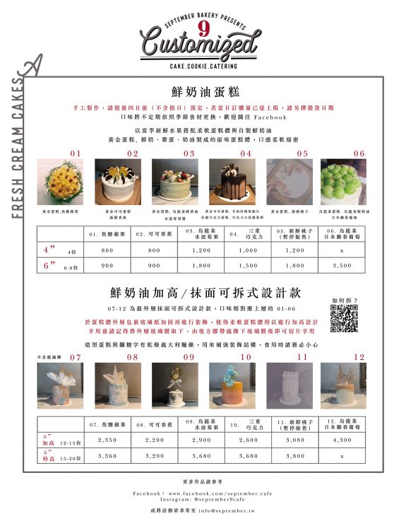 2020_Cake_Menu_秋_01