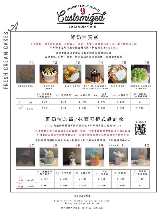 2020_Cake_Menu_01