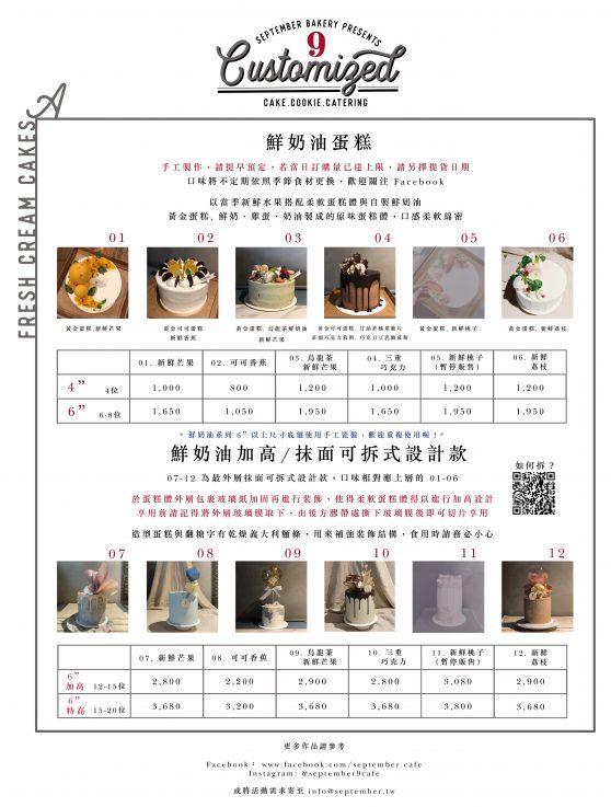 2020 Cake Menu_6